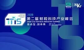 TTIS 2020第二届财税科技产业峰会:奇点至·创未来