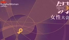 TEDxXujiahuiWomen2020女性大会【钥】