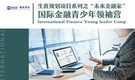 """生涯规划项目系列之""""未来金融家""""·国际金融青少年领袖营(上海)"""