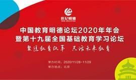 中国教育明德论坛2020年年会暨第十九届全国基础教育学习论坛