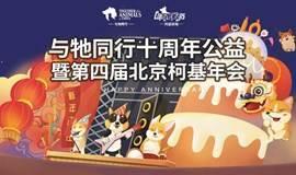 与牠同行十周年公益暨第四届北京柯基年会