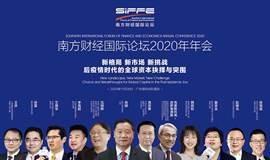 2020南方财经国际论坛