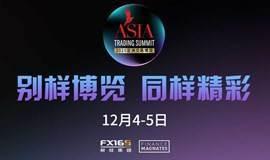2020亚洲交易博览(ATS),世界金融之旅在线云参展