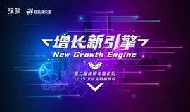 增长新引擎 · 2020深响第二届年度论坛