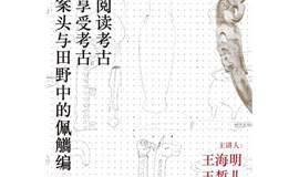 阅读考古 享受考古 案头与田野中的佩觿编 | 考古科普系列