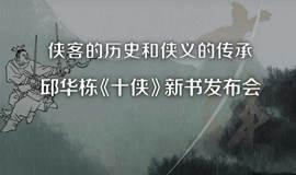 潘凯雄x邱华栋x石一枫x林遥:侠客的历史和侠义的传承丨《十侠》新书分享会