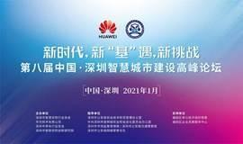 已延期 | 第八届中国·深圳智慧城市建设高峰论坛&第三届第五次会员代表大会暨颁奖典礼