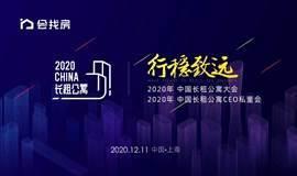 行稳致远 · 2020中国长租公寓大会
