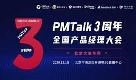 PMTalk 3 周年全国产品经理大会-北京站