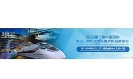 2021上海航空用品展