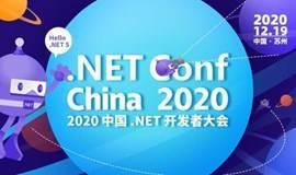 China .NET Conf 2020 中国 .NET 开发者峰会丨基于.NET 5.0跨平台全栈开发福音来了 > >