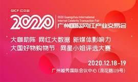2020广州国际直播节,电商大咖云集:2020广州国际网红国际交易会暨国际网红经济发展(广州)论坛