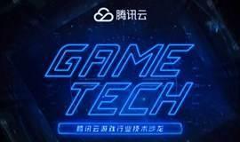 《和平精英》专家亲临,腾讯云GAME-TECH北京站
