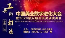 """""""工具@打法""""2020中国美业数字进化大会"""