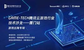 GAME-TECH游戏行业技术沙龙——厦门站