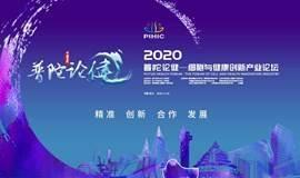 2020细胞与健康创新产业论坛——直播