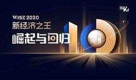 【正在回放中】WISE2020新经济之王丨崛起与回归 盘点十年风云变幻