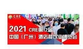 大咖云集,1000+家供应商聚焦!峰会+比赛+考察+第12届CRE中国餐博会蓄势待发