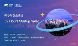 重庆•52小时创业沙拉