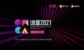 增量2021 | GMCA直播电商千人资源对接盛典