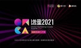 增量2021 | GMCA全球移动行业增长峰会(Global Mobile Cicada Awards)暨第二届蝉鸣奖颁奖盛典