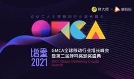 增量2021   GMCA全球移动行业增长峰会(Global Mobile Cicada Awards)暨第二届蝉鸣奖」颁奖盛典