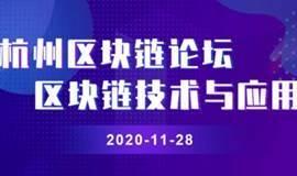 2020数字经济与区块链创新应用高峰论坛.杭州站