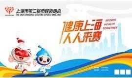2020年上海市第三届市民运动会击剑项目总决赛