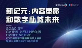 2020第五届中国新媒体千人峰会暨第二届弯弓MarTech生态展
