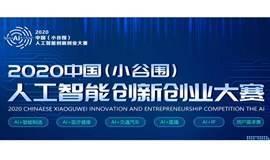 2020中国(小谷围)人工智能创新创业大赛