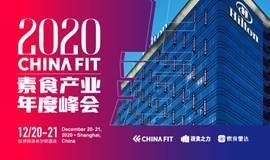 年度收官站丨2020CHINAFIT(上海)素食产业年度峰会