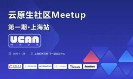 云原生社区 Meetup 第一期 上海站
