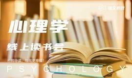心理学线上读书会——名师导读,每周更幸福!