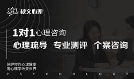 北京心理疏导/专业心理测评/个案咨询/1对1咨询(公益免费,长期有效)限时免费