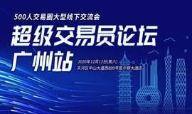 超级交易员论坛·广州交易圈年度盛典