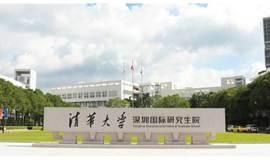 清华大学*深圳《新实战型房地产高级战略研修班》招生中!