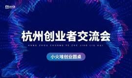 杭州创业者交流会|小火堆创业俱乐部