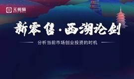 【新零售•西湖论剑】2020无极猫新零售行业交流大会