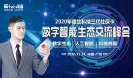 2020年德生科技三代社保卡数字智能生态交流峰会