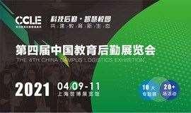 2021 第四届中国教育后勤展览会