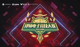 2020年融力天闻杯上海市律师电子竞技大赛