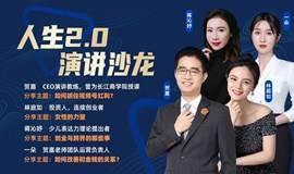 人生2.0演讲沙龙-杭州站4期