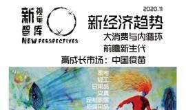 【专题沙龙】11月《新经济趋势》报告:高成长市场——中国疫苗