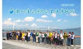 走遍深圳海系列之一:11月28日深圳湾公园10公里徒步挑战