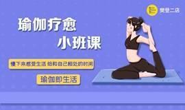 樊登书店理疗瑜伽 | 消除亚健康