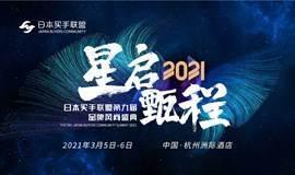 2021日本买手联盟第九届品牌风尚盛典