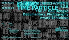 展览推荐 | 时间颗粒——第七届侯登科纪实摄影奖作品展