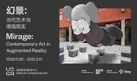 """AR艺术特展""""幻景:当代艺术与增强现实"""""""