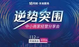 逆势突围·中小商家经营分享会-深圳站12.17