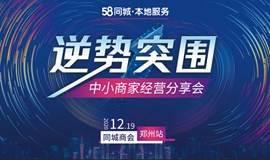 逆势突围·中小商家经营分享会-郑州站12.19